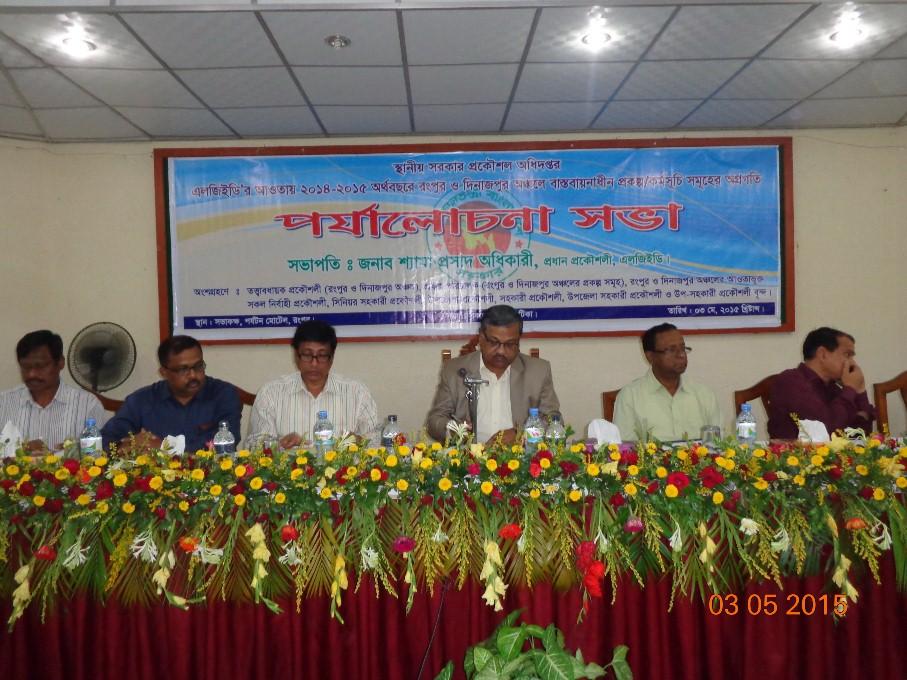 Mr. Shyama Prosad Adhikari, Chief Engineer of LGED chairs the Divisional Progress review Meeting at Rangpur on 03/05/15